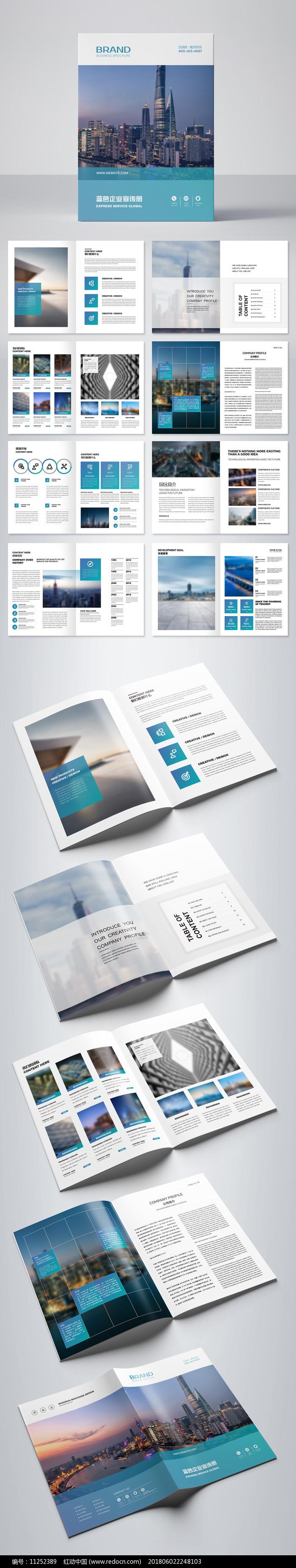蓝色商业画册集团房地产宣传册设计模板图片