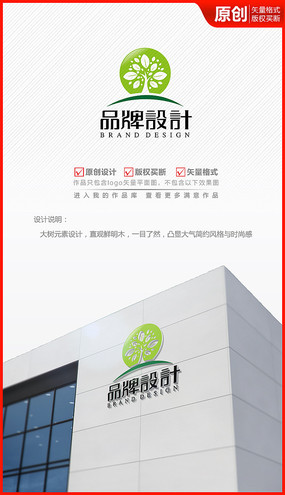 绿叶健康绿色医疗养生logo商标志设计