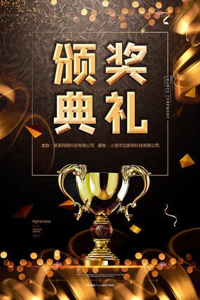 年会颁奖典礼海报