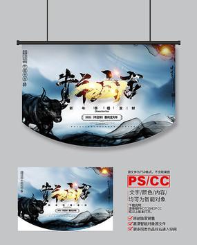 水墨风2021牛年成套系列作品