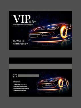 汽车俱乐部VIP名片设计
