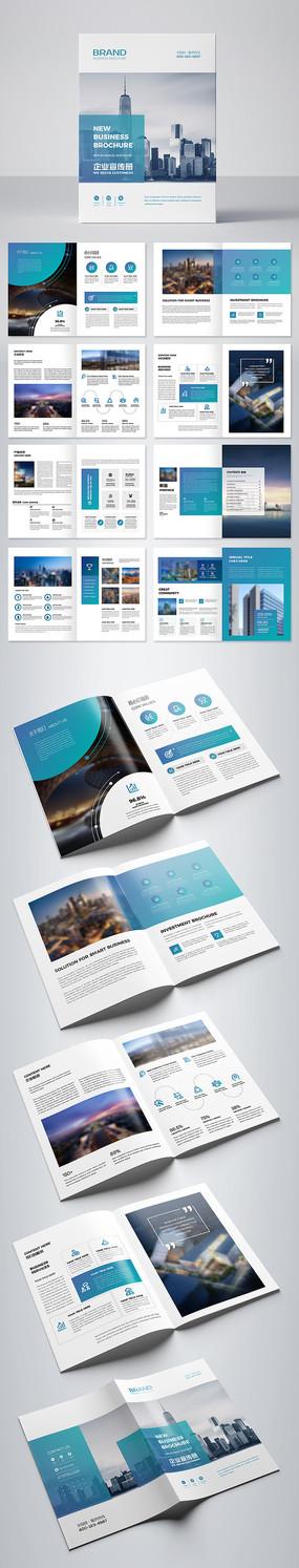 企业管理宣传册科技集团画册设计模板