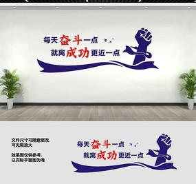 企业励志文化墙标语