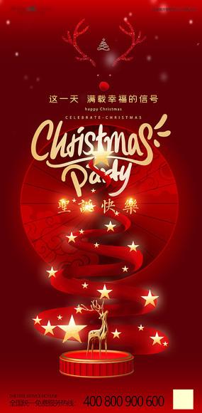圣诞节金红移动端海报设计