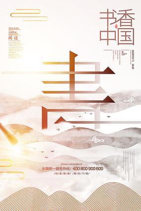 书香中国中式海报