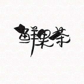 鲜果茶毛笔字