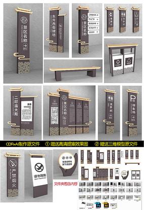 新中式仿古導視牌標牌設計