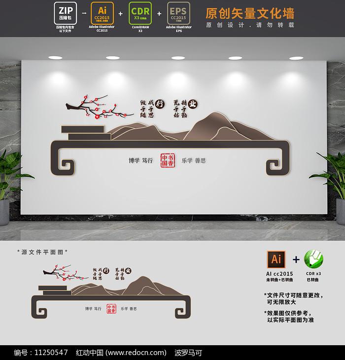 新中式国学阅读校园文化墙图片