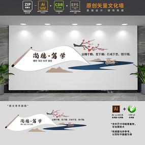 新中式校园国学文化墙