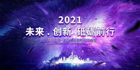 绚丽大气2021企业年会活动会议背景板