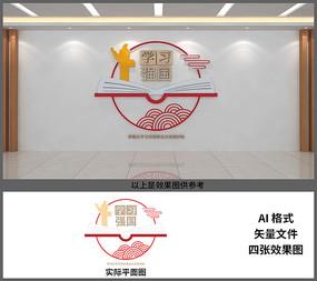 学习强国文化背景墙设计