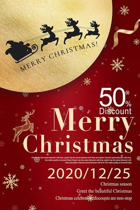 英伦风圣诞海报设计