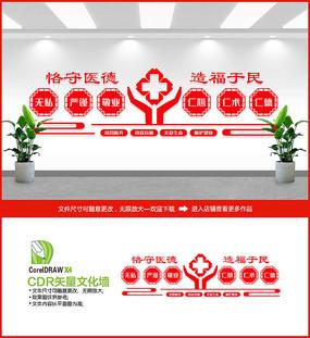 医院宣传文化墙设计