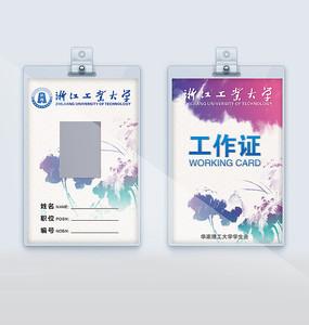 浙江工業大學工作證