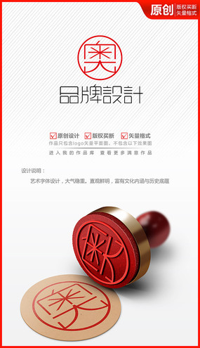 中国风奥字体logo商标志设计