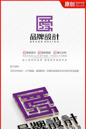 中国风古典爱字印章logo商标志设计