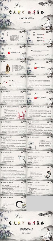 中国风礼仪ppt模板