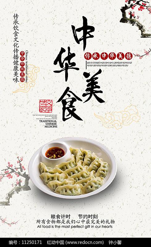 中华美食海报设计图片