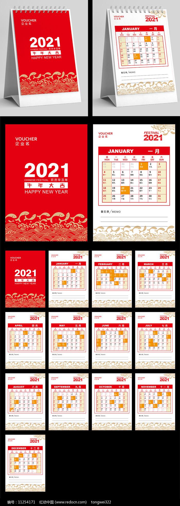 20201牛年红色中国风竖版台历设计