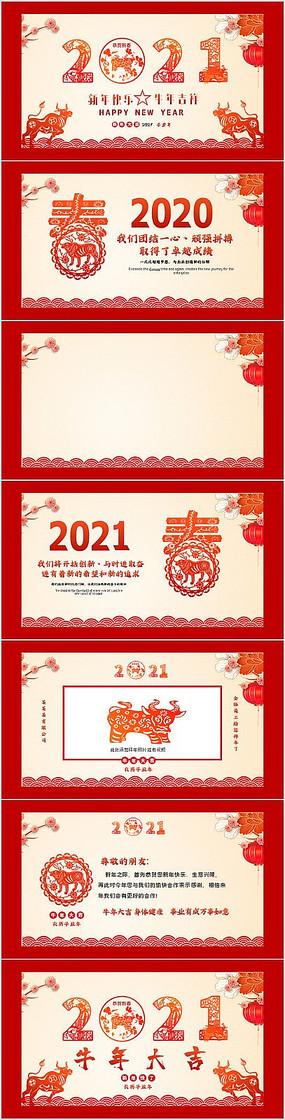 2021牛年中国风剪纸拜年电子贺卡PPT