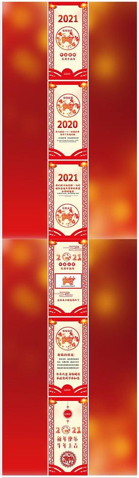 2021中国风剪纸手机H5新年春节贺卡PPT
