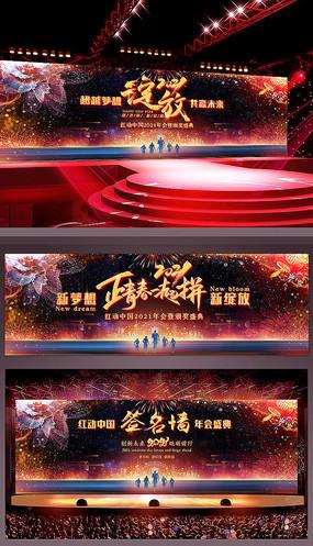 炫彩2021年会颁奖典礼牛年新年展板舞台