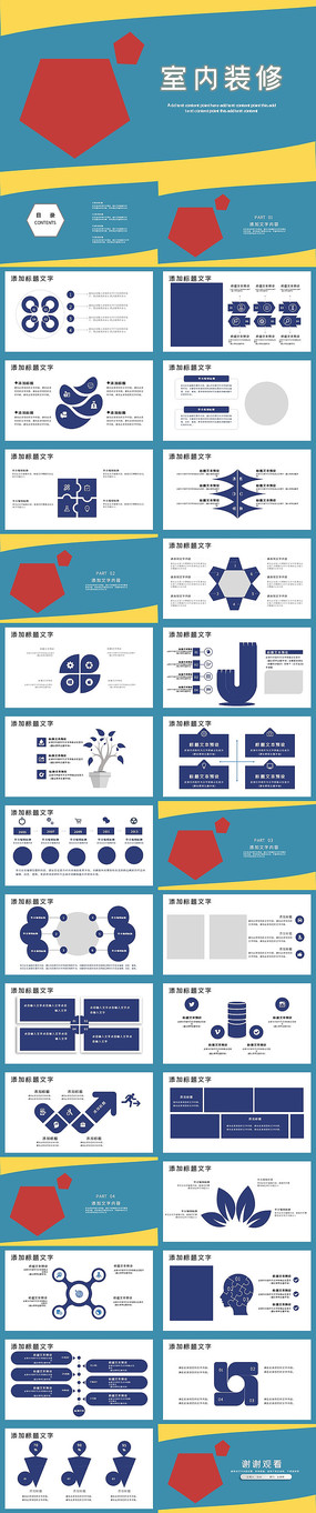 创意室内设计软装装修公司宣传PPT模板