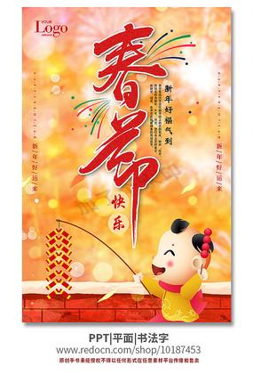 春节户外广告