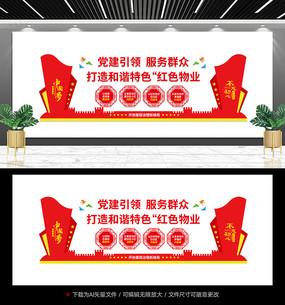 党建引领红色物业文化墙
