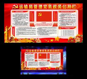 党务政务公开栏展板设计