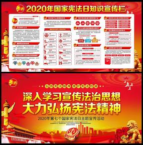 大气2020国家宪法日宣传展板