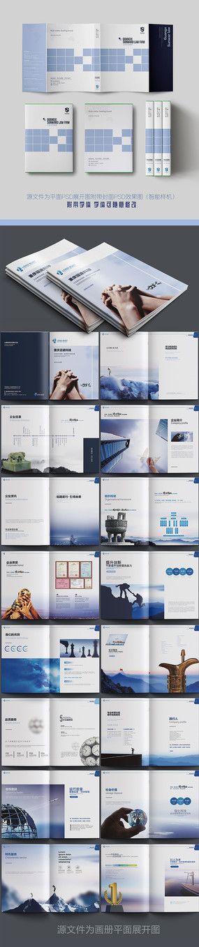 大气企业文化手册