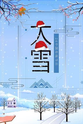 大雪传统节日宣传促销海报