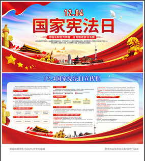国家宪法日党建展板法治宣传展板