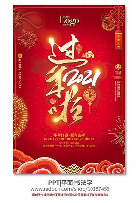 过年啦2021新年春节海报