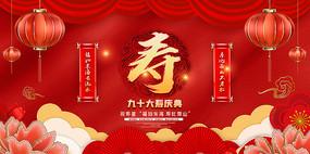 红色大气寿辰庆典老人寿辰生日展板模板
