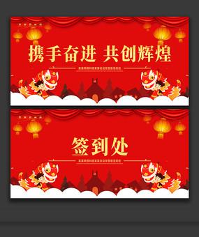 红色企业文化会议背景板