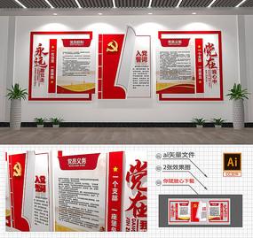 红色通用党员活动室入党誓词形象墙