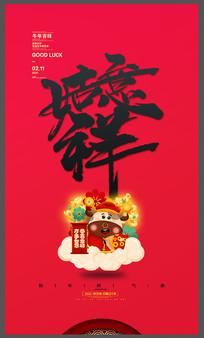 红色喜庆2021年牛年贺岁春节海报