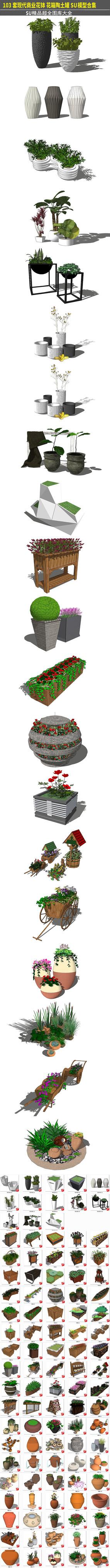 花箱陶罐现代商业花钵SU模型