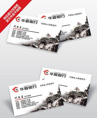 华夏银透明名片
