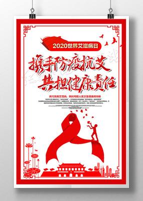 简约2020世界艾滋病日宣传海报