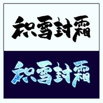 积雪封霜冬季文案艺术字