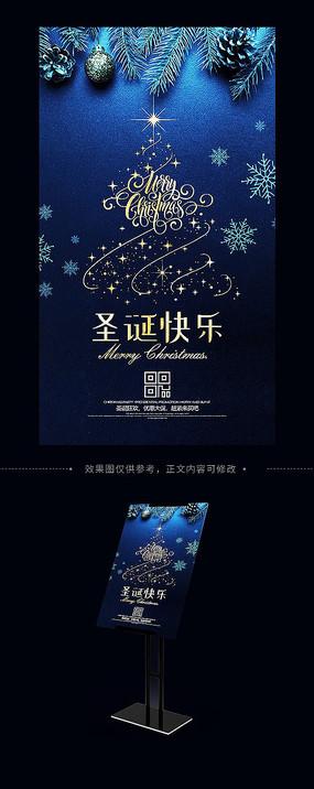 蓝色高端圣诞节海报