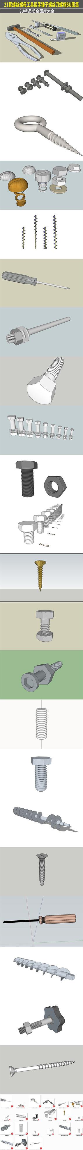螺丝螺母工具扳手锤子螺丝刀螺帽SU图集