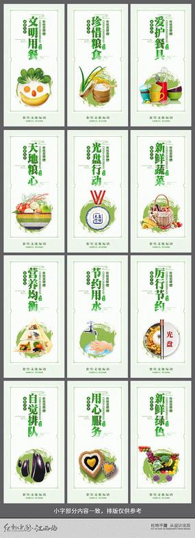 绿色简约食堂文化展板