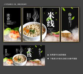 米线面馆餐厅展板挂图装饰画