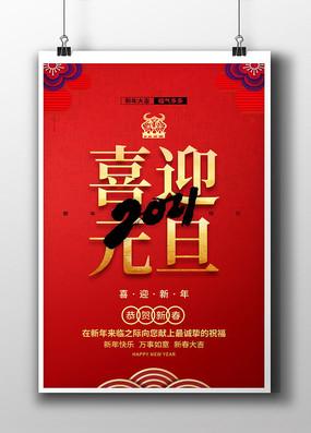 牛年大吉元旦春节宣传海报