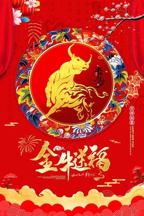 牛年喜庆海报模板设计