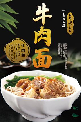 美食促销宣传海报
